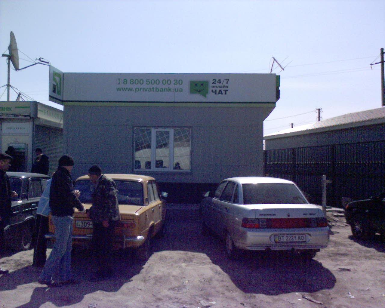 ПриватБанк в Копанях