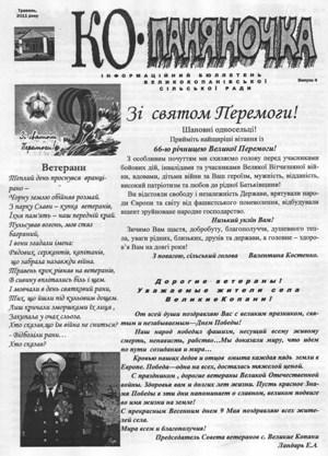 Газета села Великі Копані