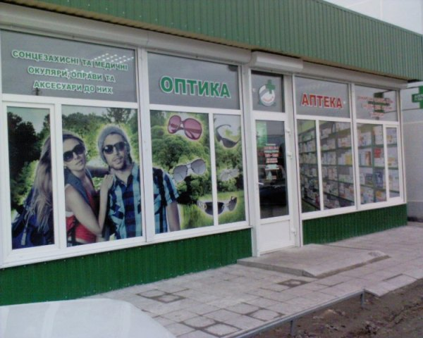 Аптека в Копанях